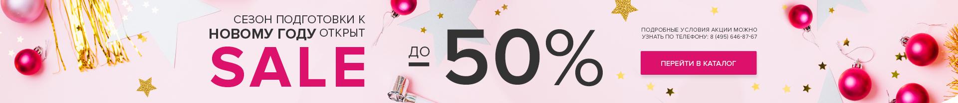 SALE до -50%
