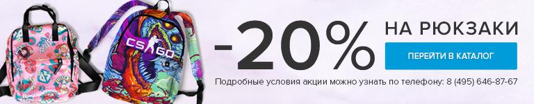 -20% на рюкзаки