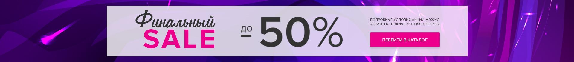 Финальный SALE до -50%