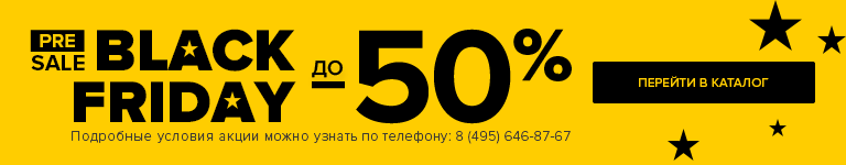 BLACK FRIDAY PRE-SALE до -50%