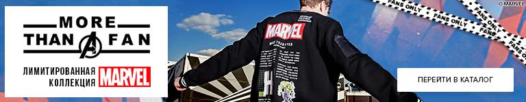 Лимитированная коллекция «MARVEL»