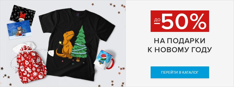 До -50% на подарки к Новому году