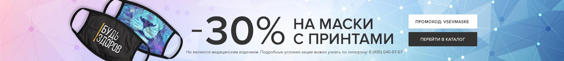 -30% на маски