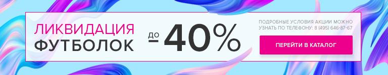 Ликвидация футболок: до -40%
