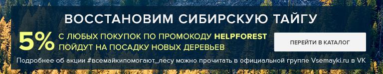 #Сибирьгорит