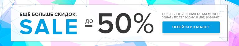 Ещё больше скидок! SALE до -50%