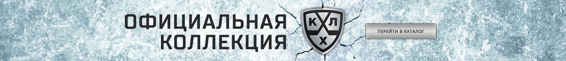 Коллекция КХЛ